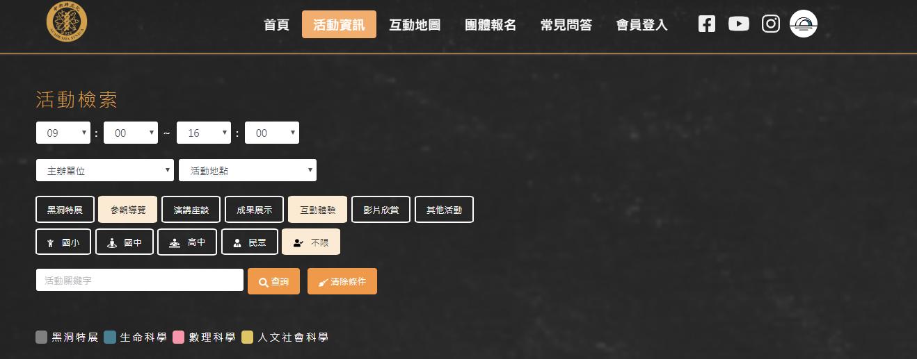 資料來源│院區開放活動網站● Step 1 :註冊會員後登入網站,到「活動資訊」中透過條件篩選活動。