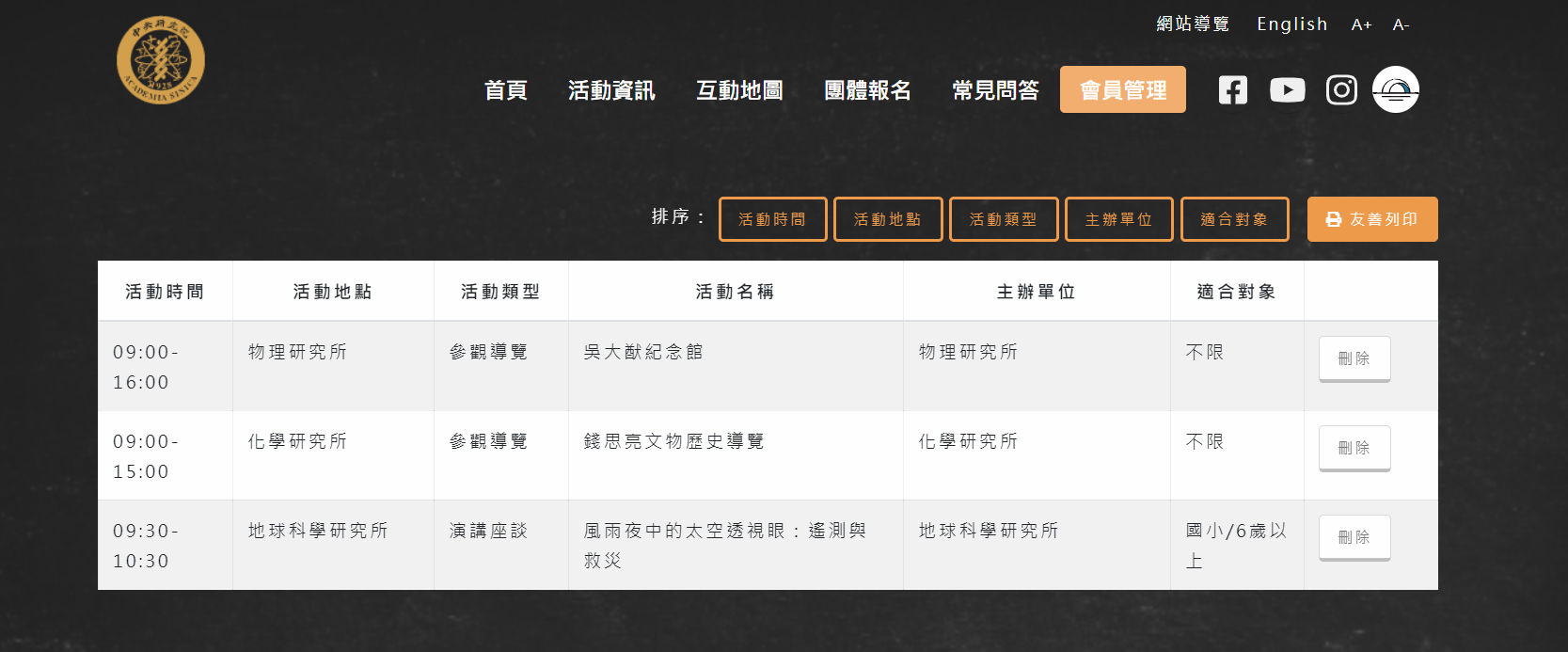 資料來源│院區開放活動網站● Step 3 :挑選完後,到「會員管理」-「行程收藏夾」,按時間或地點排序,可隨時登入查閱,或列印隨身攜帶。