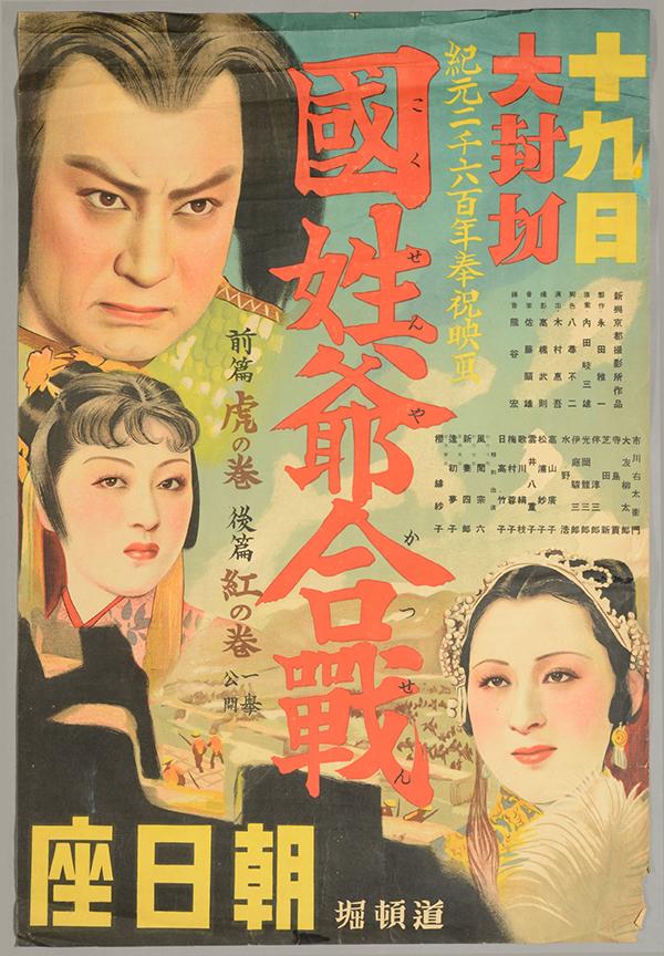 日本民間從 18 世紀便曾颳起「國姓爺熱」,江戶時代頗受歡迎的戲劇《國姓爺合戰》,後來衍生歌舞劇、小說、繪本、電影。圖為 1940 年的電影海報,男主角鄭成功為日本武士的形象。圖│臺灣歷史博物館