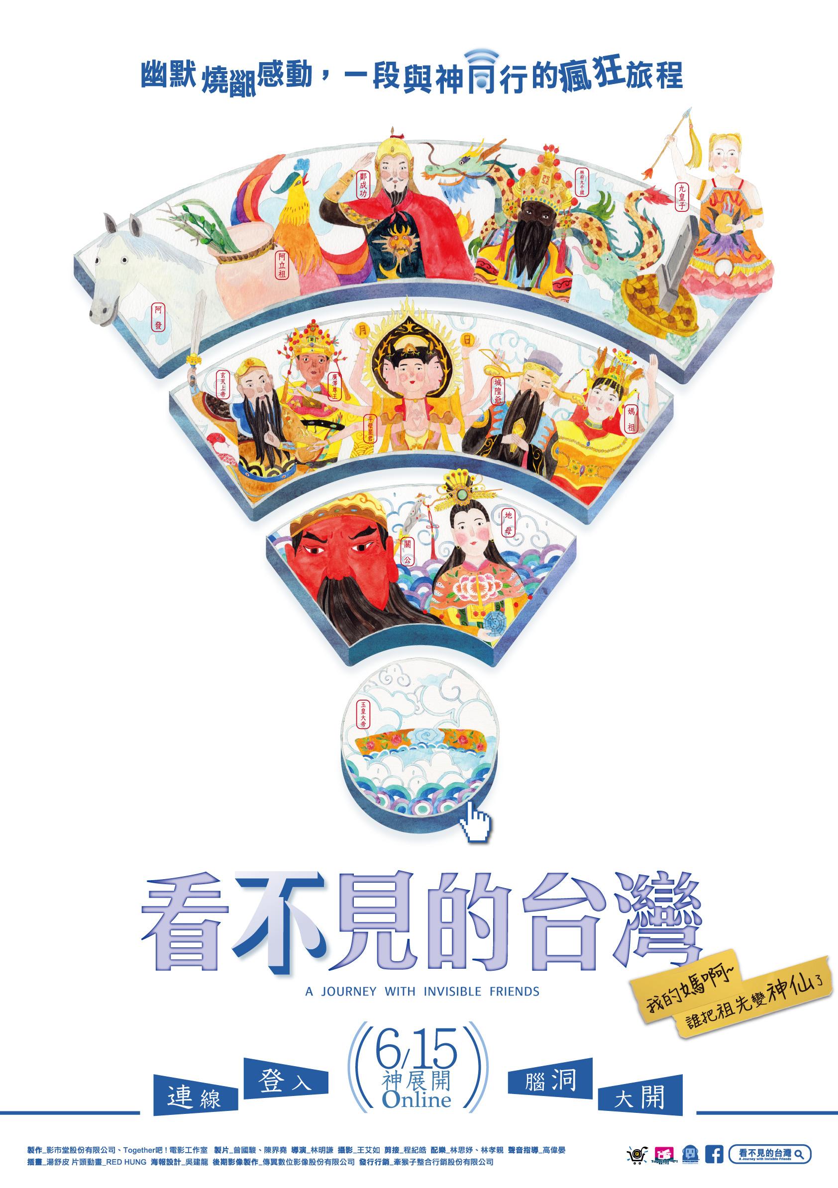 《看不見的台灣》一路紀錄「與神同行」的互動。從海報裡可以看到,鄭成功依然穿著傳統戰袍,但形象顯得可愛親民,以手勢致意。圖│影市堂提供