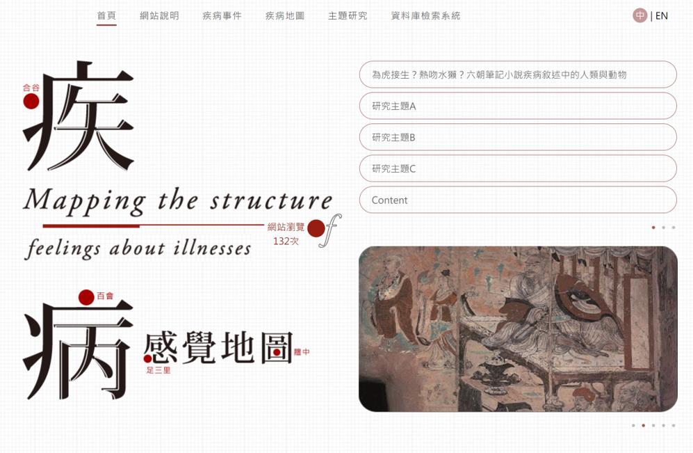 中研院劉苑如團隊透過數位人文方法,設計疾病感覺地圖網站。網站除了做為疾病書寫的線上資料庫,也將團隊的研究成果,以主題式分享給社會大眾。