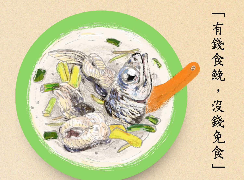 臺灣有名的俗諺:「有錢食鮸,沒錢免食」,道出了古人對珍魚的渴望。高級海產不僅是飲食享受,同時也是地位身分的象徵,連橫便品評鮸魚與青芒果一起煮「味極酸美」。圖│研之有物