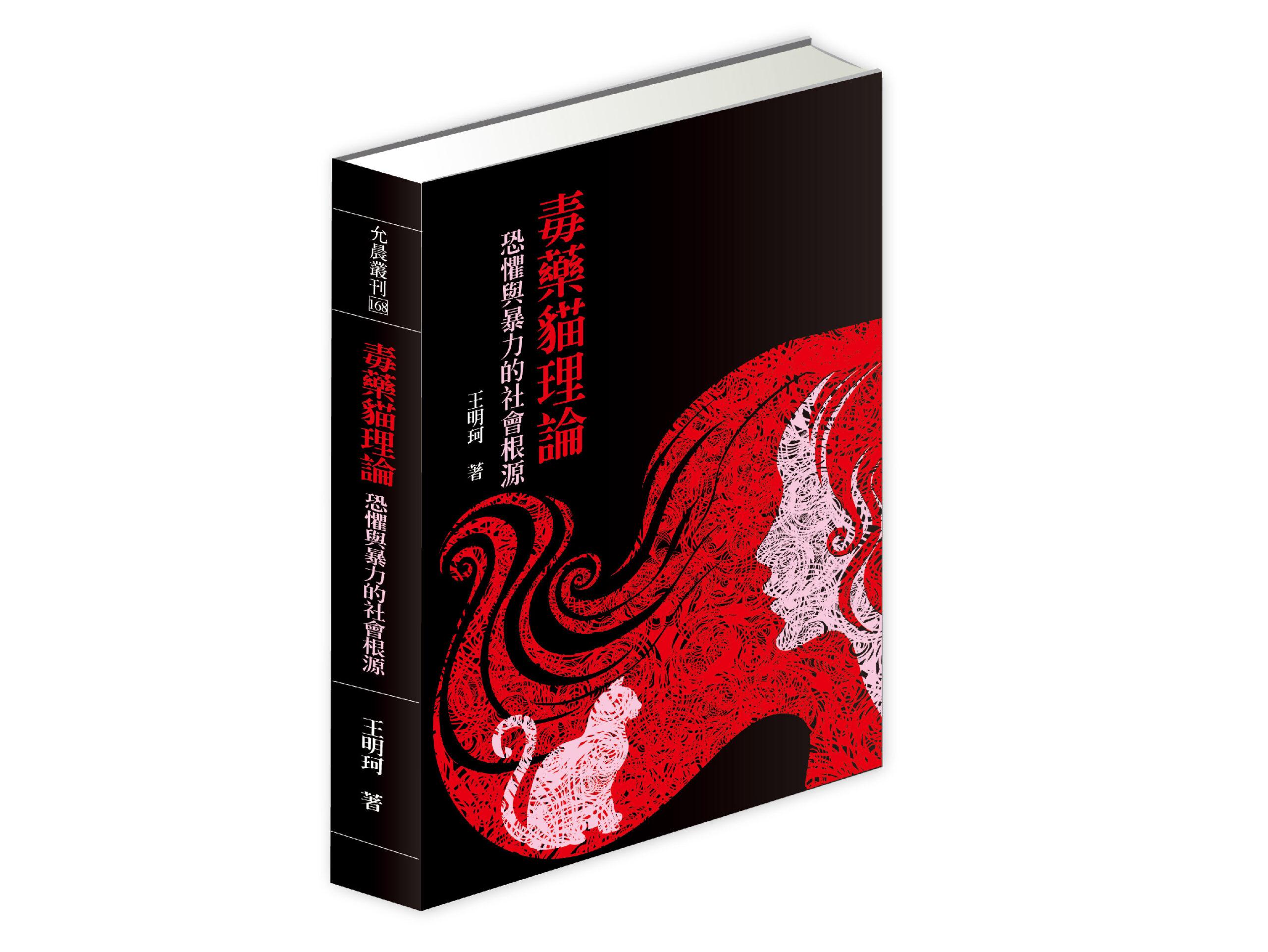 「毒藥貓其實是人類普遍的暴力形式!」王明珂以中國少數民族為田野對象,探討歷史記憶與族群認同。在國族、宗教衝突頻傳的當代,透過村寨這類「原初社會」洞察暴力的根源,是他起心動念撰寫毒藥貓專書的初衷。圖│允晨文化