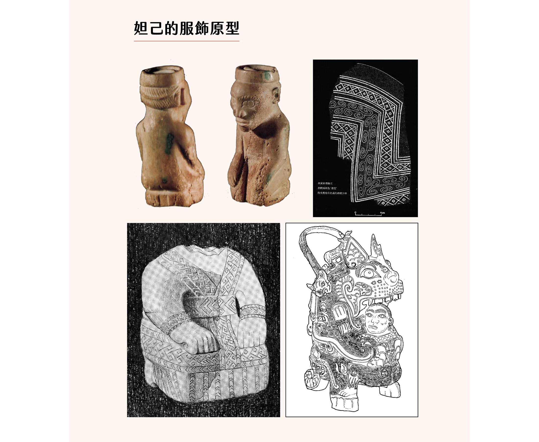 根據殷墟出土的石人(左上),商人會用頭箍固定髮型。妲己身為女將軍,皮甲原型來自 1004 號大墓出土指揮官皮甲(右上)。妲己的戎服樣式則參考大量出土文物,包括陳仁濤舊藏跪坐石人(左下)、泉屋博物館虎食人卣(右下)等。圖│中研院歷史語言研究所、中國科學院